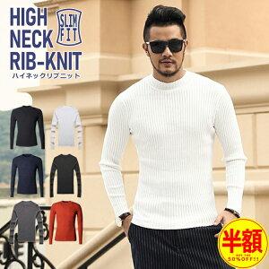 ニット メンズ セーター リブニット 無地 長袖 ロング丈 タイト ハイネック タートルネック ケーブルニット 薄 厚 タートルネック ブラック 黒 白 グレー メンズファッション トップス きれいめ 韓国 ファッション