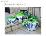 陶器植木鉢3点セットぶどう柄