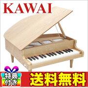 おもちゃ カワイミニピアノ グランド クリスマス プレゼント