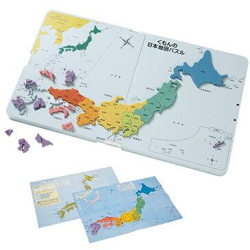 【あす楽】くもんの日本地図パズル【知育玩具】【知育教材】【おもちゃ】【幼児・子供向け】【キッズ】【くもん】【公文】【KUMON】【楽ギフ_包装】
