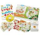 CD&絵本 バナナじゃなくてbananaチャンツ(カード付)