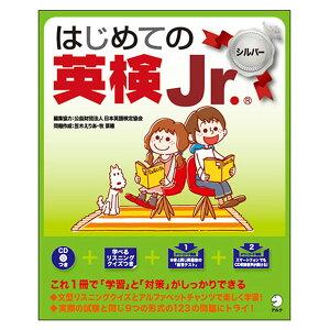 【あす楽】はじめての英検Jr. シルバー 英語教材 幼児 子供 知育玩具 おもちゃ 楽ギフ