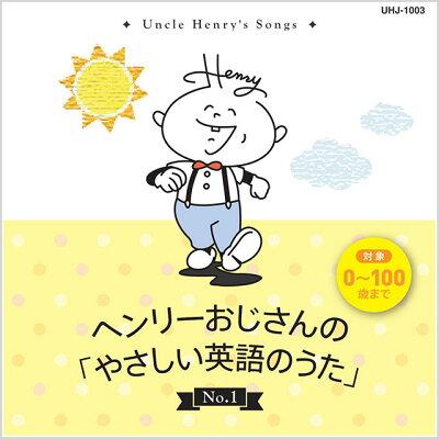 ☆ランキング1位☆ヘンリーおじさんから子どもたちへ、楽しい歌のプレゼント♪【あす楽対応】ヘ...