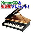 【あす楽】【ピアノ おもちゃ】【辻井伸行】カワイ ミニグランドピアノ(1106)子供 幼児 誕生日 クリスマスプレゼント 出産祝い