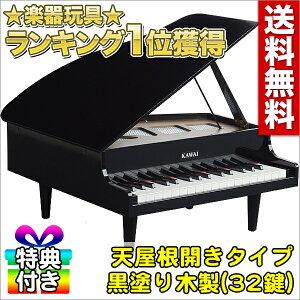 【あす楽対応】送料無料!河合楽器が作る本格派の子ども向けミニグランドピアノ♪ギフトや出産...