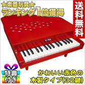 【あす楽】【ピアノ おもちゃ】【辻井伸行】カワイ ミニピアノ P-32(赤:1115)幼児 子供 誕生日 クリスマスプレゼント 出産祝い