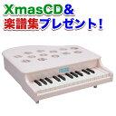 【あす楽】【ピアノ おもちゃ】【辻井伸行】カワイ ミニピアノ P-25(ピンク:1108)子供 幼児 誕生日 クリスマスプレゼント 出産祝い