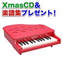 【あす楽】【ピアノ おもちゃ】【辻井伸行】カワイ ミニピアノ P-25(赤:1107)子供 幼児 誕生日 クリスマスプレゼント 出産祝い