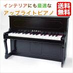 【あす楽】カワイ アップライトピアノ(黒:1151)【ピアノ おもちゃ】【辻井伸行】 子供 幼児 誕生日 クリスマスプレゼント 出産祝い