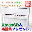 【あす楽】【ピアノ おもちゃ】【辻井伸行】カワイ アップライトピアノ(白:1152)子供 幼児 誕生日 クリスマスプレゼント 出産祝い ピアノ おもちゃ