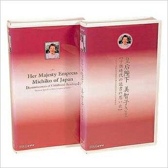 【あす楽】皇后陛下美智子さま ビデオ<日本語版>【幼児・子供向け】【知育教材】【VHS】【楽ギフ_包装】
