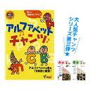 アルファベットチャンツ【あす楽】幼児 子供 英語 教材 キッ