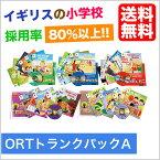 【あす楽】英語教材 ORTトランクパックA 幼児 子供 英語教材「オックスフォード リーディングツリー」