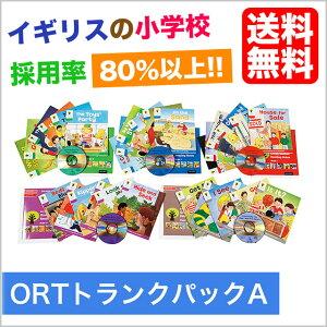 英語教材 ORTトランクパックA 幼児 子供 英語教材