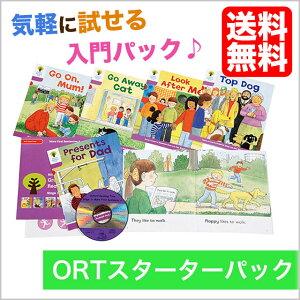 英語教材 ORTスターターパック 幼児 子供 英語教材