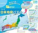 くもん 日本地図パズル【2020年5月リニューアル版】【あす楽】地図 パズル 知育 玩具 教材 おも