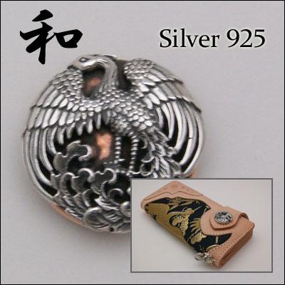 コンチョ シルバー CS-611 和風和柄 シルバーコンチョ 鳳凰コンチョ Silver925シルバー925×ブロン...