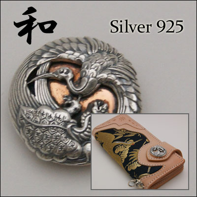 コンチョ パーツ CS-525 鶴亀 シルバーコンチョ シルバー925&銅 ウォレット カスタムパーツ