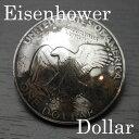 【在庫限り!!】コインコンチョ≪アメリカ1ドル硬貨 アイゼンハワー ダラー コンチョ≫