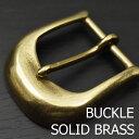 【ベルト幅35mm対応】日本製 レザーベルト用 ブラスバックル 国産 ソリッドブラス 真鍮無垢製 馬蹄 ホースシュー バックル
