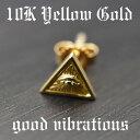 ピアス メンズ/good vibrations/グッドバイブレーションズ≪Eye of Providence プロビデンスの目 フリーメイソン ピアス 10K イエローゴールド≫