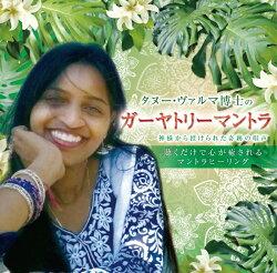 【タヌー・ヴァルマ博士のガーヤトリーマントラCD】インドガーヤトリークリシュナガネーシャマントラ礼拝瞑想