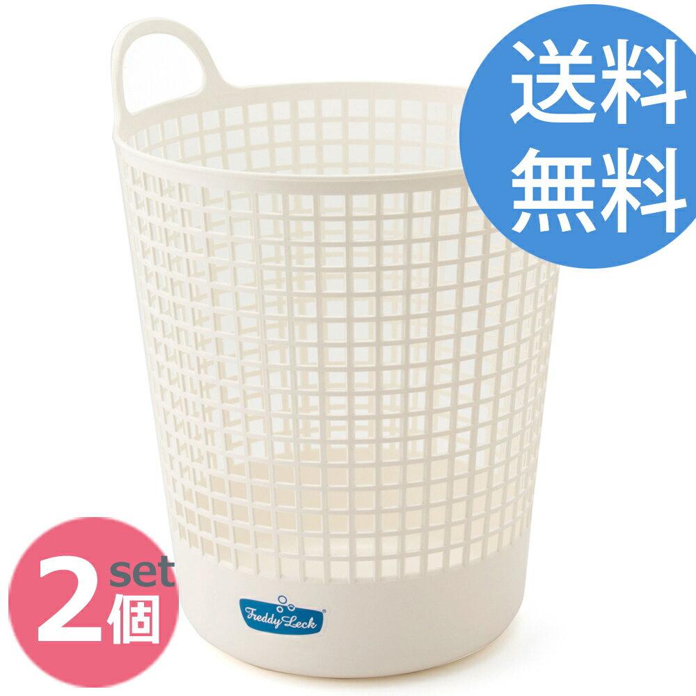 フレディレック ランドリーバスケット 2個セット 洗濯かご 洗濯カゴ おしゃれ かわいい 可愛い 大容量 FREDDY LECK sein WASH SALON ビッグ