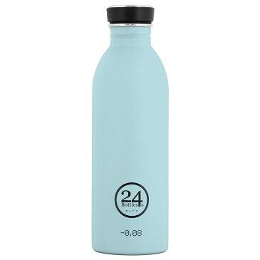 おしゃれ 水筒 女子 水筒 おしゃれ マイボトル 500ml 24ボトルズ 24BOTTLES ステンレスボトル アーバンボトル クラウドブルー Urban Bottle かっこいい