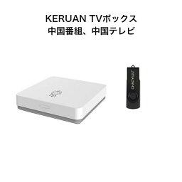 KERUAN TVボックス 中国番組、映画、子ども番組 オリジナルセット(高級版)