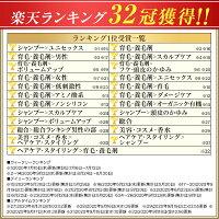 楽天ランキング多数入賞(シャンプー)