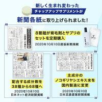 チャップアップサプリメント新聞各紙