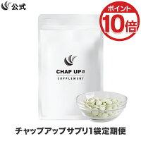 チャップアップ(CHAPUP)サプリメント1箱定期便