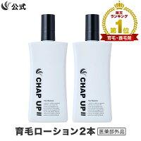チャップアップ(CHAPUP)育毛ローション2本セット