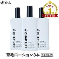 チャップアップ(CHAPUP)育毛ローション3本セット