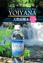 yoiyana2