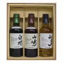 お酒 ギフト プレゼント ウイスキー 山崎 ウイスキー 43