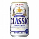 サッポロ サッポロクラシック〈CLASSIC〉350mlケース(24本入り) ≪ONLY北海道≫