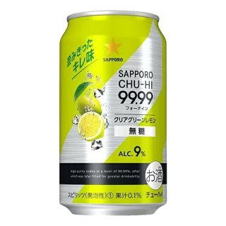 サッポロ チューハイ 99.99 ( フォーナイン ) クリアグリーンレモン 無糖