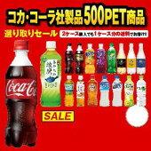 コカコーラ商品500ml≪ペットよりどり2ケース全国どこでも送料無料!≫【メーカー直送の為代引き不可】