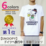 【スヌーピー】ドイツへ旅行中!半袖Tシャツ (メンズ・レディース)【DMT】