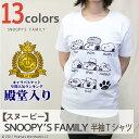 【スヌーピー】SNOOPY'S FAMILY 半袖Tシャツ (メンズ・レディース)【DMT】【楽ギフ_包装】【楽ギフ_包装選択】【楽ギフ_名入れ】