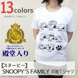 スヌーピー Tシャツ レディース