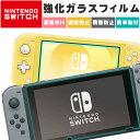 【送料無料】Nintendo Switch「日本旭硝子素材」 Switch Lite ガラスフィルム 0.2mm 超極薄 保護ガラスフィルム スイッチライト 任天堂 スイッチ ガラスフィルム 強化保護ガラス 硬度9H ガラス飛散防止 指紋防止