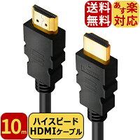 【送料無料】FSCハイスピードHDMIケーブルVer1.4高耐久イーサネット/4K/3D/フルHDオーディオリターンHDMIケーブル業務用(10m)【あす楽】