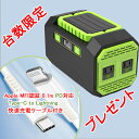 ポータブル電源45000mAh/167Wh 家庭用蓄電池 三