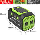 ポータブル電源45000mAh/167Wh 家庭用蓄電池 三つの充電方法 ソーラー充電 DC/USB...