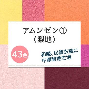 アムンゼン 生地 無地 全43色 赤 ピンク 黄 オレンジ系 20色 布幅150cm 50cm以上10cm単位販売