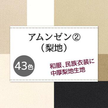 アムンゼン 生地 無地 全43色 白 黒 茶 9色 布幅150cm 50cm以上10cm単位販売