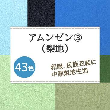 アムンゼン 生地 無地 全43色 ブルー グリーン系 14色 布幅150cm 50cm以上10cm単位販売