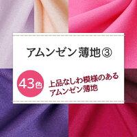 アムンゼン薄地全43色無地黄オレンジ茶金銀白黒系布幅150cm50cm以上10cm単位販売